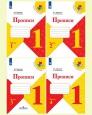 Прописи Школа России 1 класс Горецкий, Федосова (цена за комплект из четырех частей) ФГОС /Просвещение