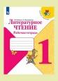 Литературное чтение Школа России 1 класс Рабочая тетрадь Бойкина /Просвещение