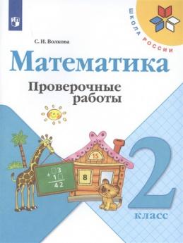 Математика Школа России 2 класс Проверочные работы Волкова (к учебнику Моро) /Просвещение