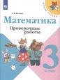 Математика Школа России 3 класс Проверочные работы Волкова (к учебнику Моро) /Просвещение