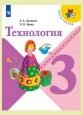 Технология Школа России 3 класс Учебник Лутцева Новое оформление /Просвещение