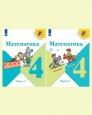 Математика Школа России 4 класс Учебник Моро (цена за комплект из двух частей) Новое оформление /Просвещение