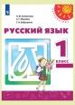 Русский язык Перспектива 1 класс Учебник Климанова /Просвещение