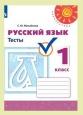 Русский язык Перспектива 1 класс Тесты Михайлова /Просвещение
