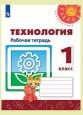 Технология Перспектива 1 класс Рабочая тетрадь Роговцева Новое оформление /Просвещение
