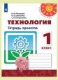 Технология Перспектива 1 класс Тетрадь проектов Роговцева /Просвещение