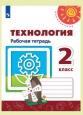 Технология Перспектива 2 класс Рабочая тетрадь Роговцева Новое оформление /Просвещение