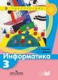 Информатика Перспектива 3 кл. Рудченко Учебник ФГОС /Просвещение