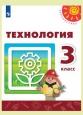 Технология Перспектива 3 класс Учебник Роговцева Новое оформление /Просвещение