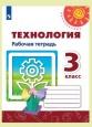 Технология Перспектива 3 класс Рабочая тетрадь Роговцева Новое оформление /Просвещение