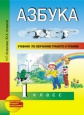 Азбука 1 кл. Агарков Учебник ФГОС /Академкнига/Учебник