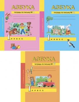 Азбука 1 класс Тетрадь по письму Агаркова (цена за комплект из трех частей) /Академкнига/Учебник