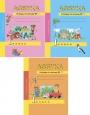 Азбука 1 кл. Агарков Тетрадь по письму ФГОС (цена за комплект из трех частей) /Академкнига/Учебник