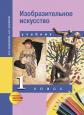 Изобразительное искусство 1 класс Учебник Кашекова /Академкнига/Учебник