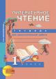 Литературное чтение 1 кл. Малаховская Тетрадь для самостоятельных работ ФГОС /Академкнига/Учебник