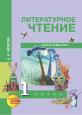 Литературное чтение 1 класс Хрестоматия Чуракова /Академкнига/Учебник