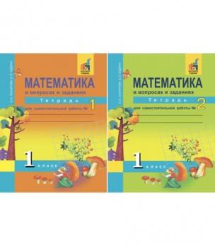 Математика 1 класс Тетрадь для самостоятельных работ Захарова (цена за комплект из двух частей) /Академкнига/Учебник