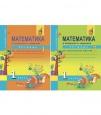 Математика 1 кл. Захаров Тетрадь для самостоятельных работ ФГОС (цена за комплект из двух частей) /Академкнига/Учебник