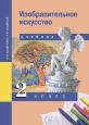 ИЗО 2 кл. Кашекова Учебник /Академкнига/Учебник