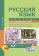 Русский язык 3 кл. Лаврова Тетрадь для проверочных работ /Академкнига/Учебник