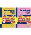 Английский язык 3 класс Учебник Тер-Минасова (цена за комплект из двух частей) /Академкнига/Учебник