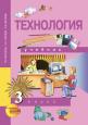 Технология 3 класс Учебник Рагозина /Академкнига/Учебник