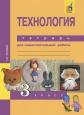 Технология 3 класс Тетрадь для самостоятельных работ Рагозина /Академкнига/Учебник