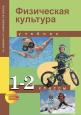 Физическая культура 1-2 кл. Шишкина Учебник /Академкнига/Учебник