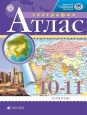 Атлас География 10-11 класс /Дрофа