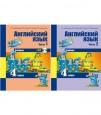 Английский язык 4 кл. Тер-Минасова Учебник (цена за комплект из двух частей) + CD /Академкнига/Учебник
