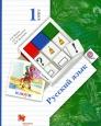 Русский язык 1 кл. Иванова Учебник ФГОС /Вентана-Граф