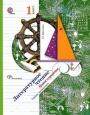 Литературное чтение 1 класс Уроки слушания Хрестоматия Ефросинина /Вентана-Граф