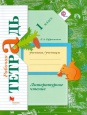 Литературное чтение 1 кл. Ефросинина Рабочая тетрадь ФГОС /Вентана-Граф