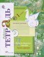 Литературное чтение 1 кл. Ефросинина Уроки слушания Рабочая тетрадь Хрестоматия ФГОС /Вентана-Граф