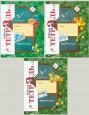 Математика 1 класс Рабочая тетрадь Кочурова, Рудницкая (цена за комплект из трех частей) /Вентана-Граф
