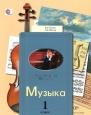 Музыка 1 класс Учебник Усачева /Вентана-Граф