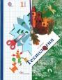 Технология 1 класс Учебник Лутцева /Вентана-Граф