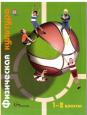 Физическая культура 1-2 кл. Петрова Учебник ФГОС /Вентана-Граф