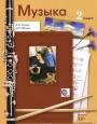 Музыка 2 класс Учебник Усачева /Вентана-Граф