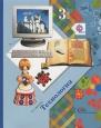 Технология 3 класс Учебник Лутцева /Вентана-Граф