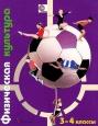 Физическая культура 3-4 класс Учебник Петрова /Вентана-Граф