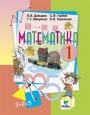 Математика 1 класс Учебник Давыдов /Вита-Пресс