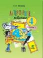 Литературное чтение 4 класс Учебник Матвеева (цена за комплект из двух частей) /Вита-Пресс