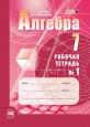Алгебра 7 класс Рабочая тетрадь Зубарева (цена за комплект из двух частей) /Мнемозина