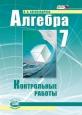 Алгебра 7 класс Контрольные работы Александрова /Мнемозина