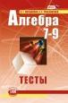 Алгебра 7-9 класс Тесты Мордкович /Мнемозина