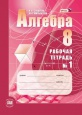 Алгебра 8 кл. Зубарева Рабочая тетрадь ФГОС (цена за комплект из двух частей) /Мнемозина