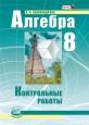 Алгебра 8 класс Контрольные работы Александрова /Мнемозина