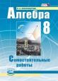 Алгебра 8 класс Самостоятельные работы Александрова /Мнемозина