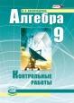 Алгебра 9 класс Контрольные работы Александрова /Мнемозина